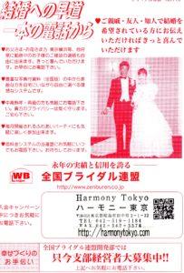 結婚相談所ハーモニー東京 幸せづくりのお手伝い